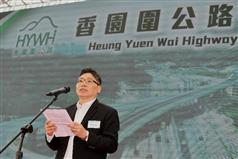 Permanent Secretary for Development officiates at opening of Heung Yuen Wai Highway.